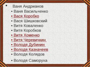 Ваня Андрианов • Ваня Васильченко • Вася Коробко • Вася Шишковский • Витя