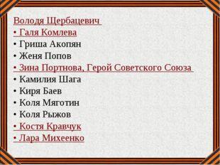Володя Щербацевич • Галя Комлева • Гриша Акопян • Женя Попов • Зина Портнов