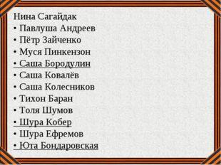 Нина Сагайдак • Павлуша Андреев • Пётр Зайченко • Муся Пинкензон • Саша Б
