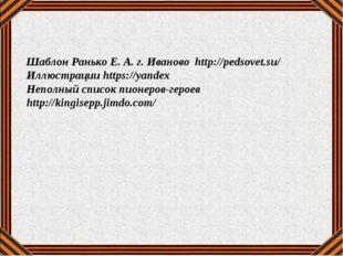Шаблон Ранько Е. А. г. Иваново http://pedsovet.su/ Иллюстрации https://yande