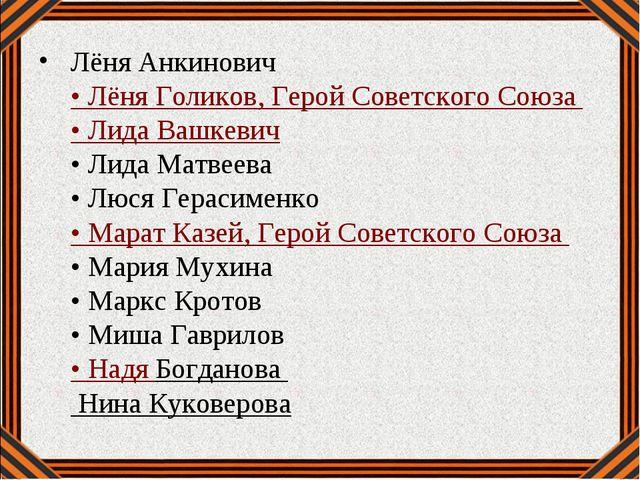 Лёня Анкинович • Лёня Голиков, Герой Советского Союза • Лида Вашкевич • Лид...