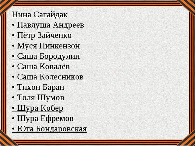 Нина Сагайдак • Павлуша Андреев • Пётр Зайченко • Муся Пинкензон • Саша Б...
