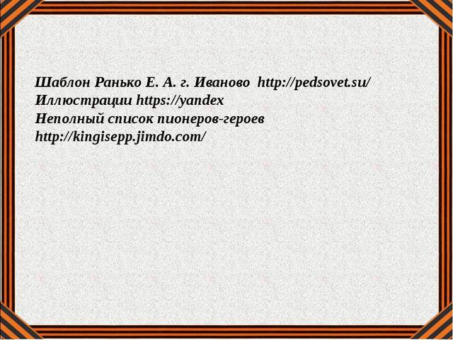 Шаблон Ранько Е. А. г. Иваново http://pedsovet.su/ Иллюстрации https://yande...