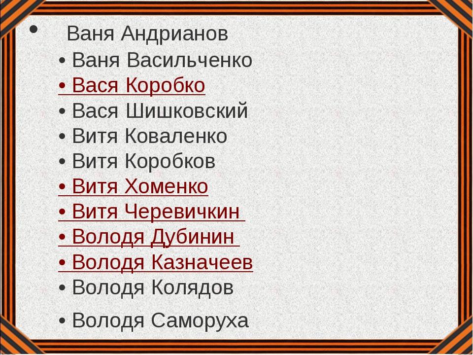 Ваня Андрианов • Ваня Васильченко • Вася Коробко • Вася Шишковский • Витя...