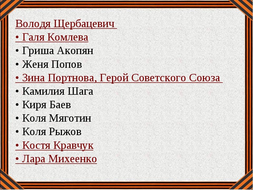 Володя Щербацевич • Галя Комлева • Гриша Акопян • Женя Попов • Зина Портнов...