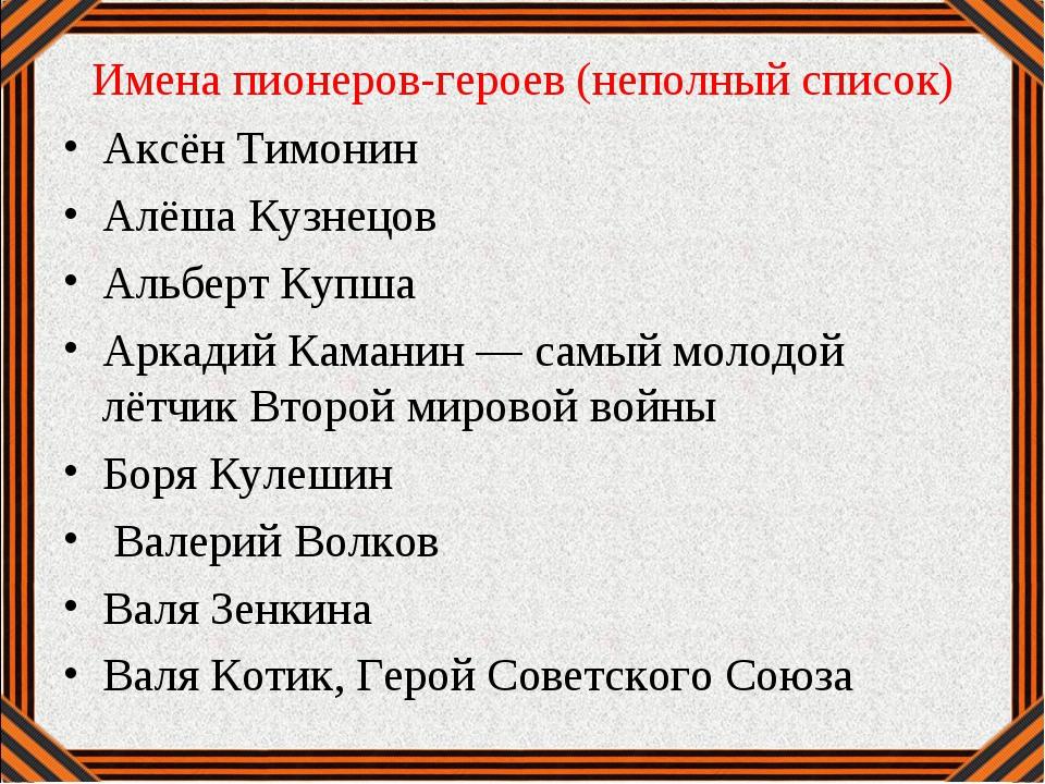 Имена пионеров-героев (неполный список) Аксён Тимонин Алёша Кузнецов Альберт...