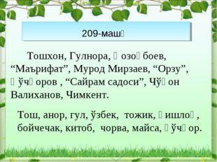 "Тошхон, Гулнора, Қозоқбоев, ""Маърифат"", Мурод Мирзаев, ""Орзу"", Қўчқоров , ""С"
