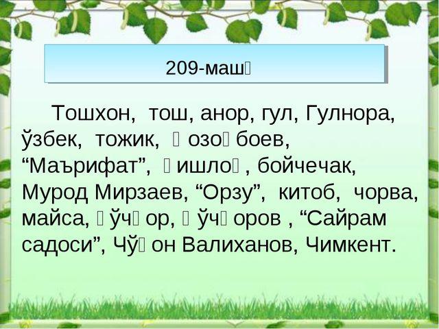 """Тошхон, тош, анор, гул, Гулнора, ўзбек, тожик, Қозоқбоев, """"Маърифат"""", қишлоқ..."""