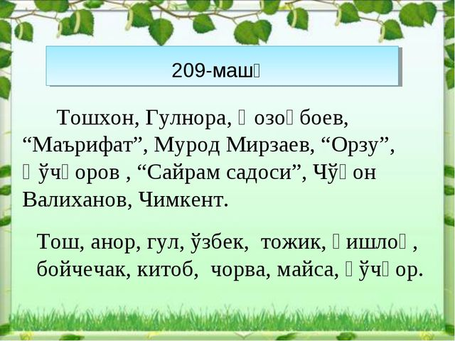 "Тошхон, Гулнора, Қозоқбоев, ""Маърифат"", Мурод Мирзаев, ""Орзу"", Қўчқоров , ""С..."