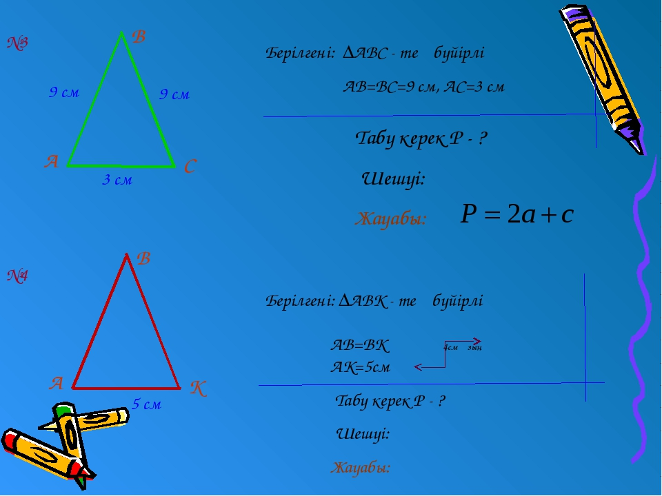 9 см 9 см 3 см А В С Берілгені: ∆АВС - тең бүйірлі АВ=ВС=9 см, АС=3 см Табу к...