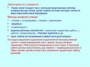 Деятельность учащихся Ученик читает (слушает) текст, используя предложенные у