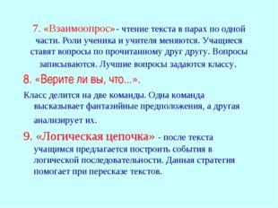 7. «Взаимоопрос»- чтение текста в парах по одной части. Роли ученика и учите