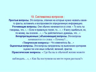 19. Систематика вопросов : Простые вопросы. Это вопросы, отвечая на которые н