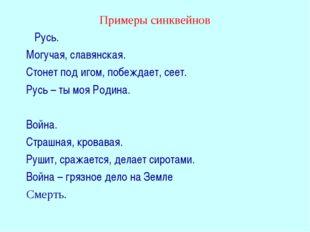 Примеры синквейнов Русь. Могучая, славянская. Стонет под игом, побеждает, сее