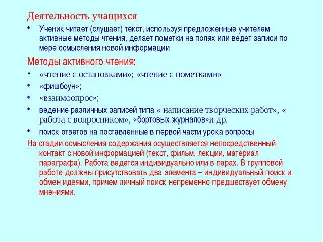 Деятельность учащихся Ученик читает (слушает) текст, используя предложенные у...