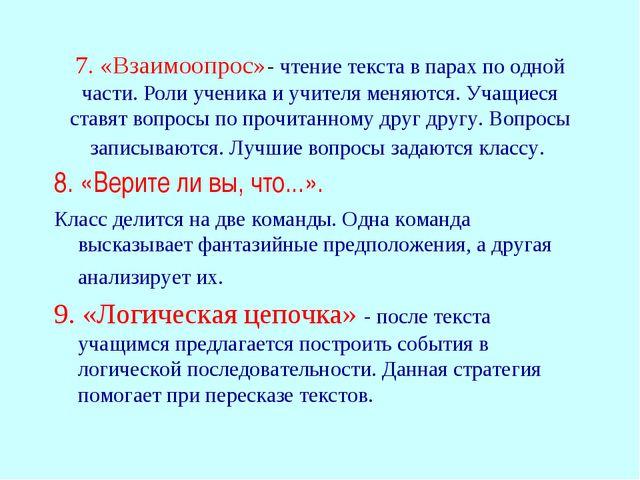 7. «Взаимоопрос»- чтение текста в парах по одной части. Роли ученика и учите...