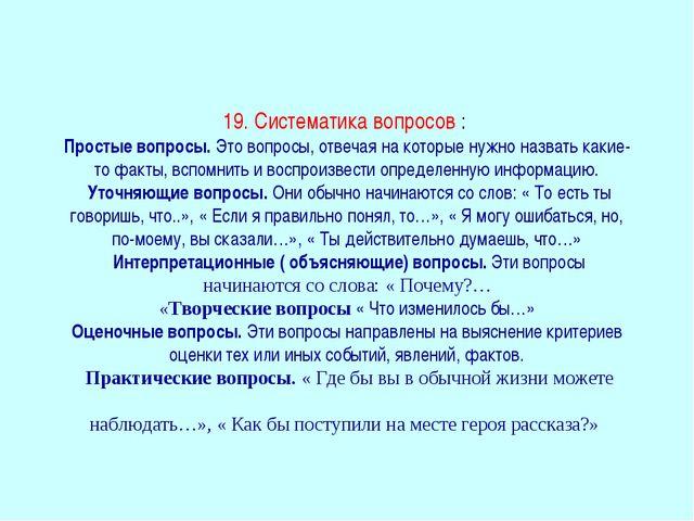 19. Систематика вопросов : Простые вопросы. Это вопросы, отвечая на которые н...