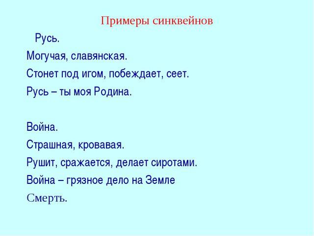 Примеры синквейнов Русь. Могучая, славянская. Стонет под игом, побеждает, сее...