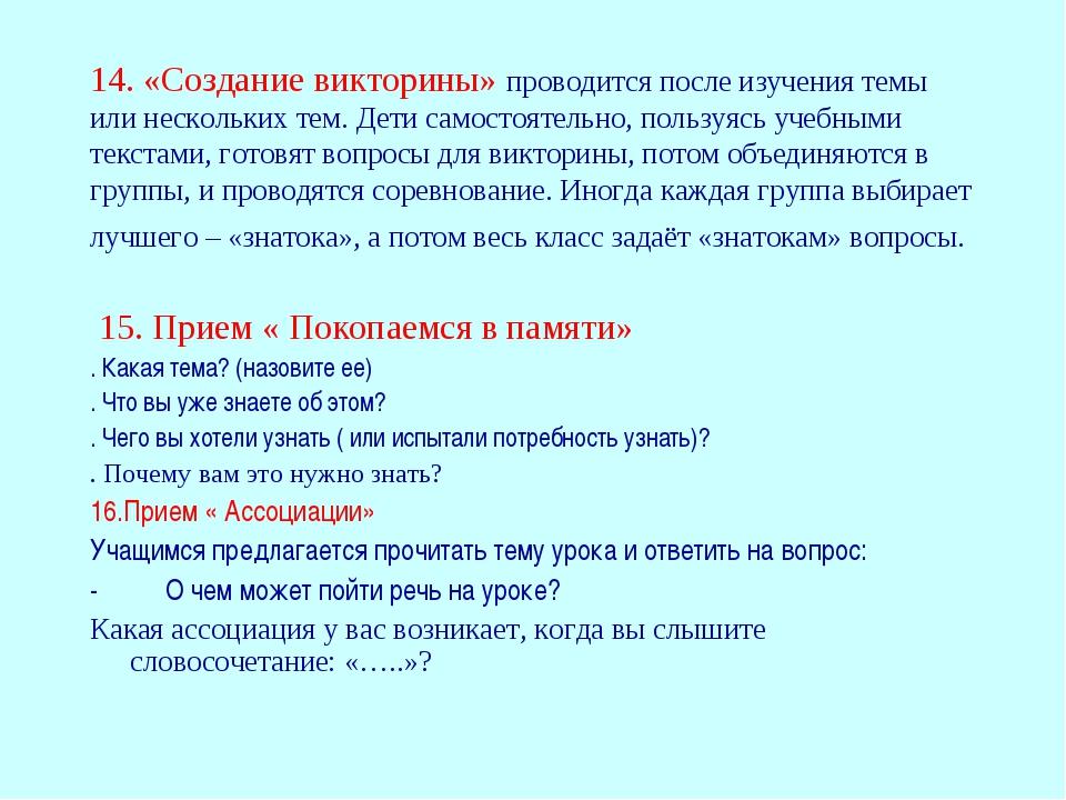 14. «Создание викторины» проводится после изучения темы или нескольких тем. Д...