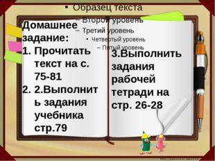 Домашнее задание: Прочитать текст на с. 75-81 2.Выполнить задания учебника с