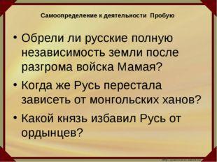 Самоопределение к деятельности Пробую Обрели ли русские полную независимость
