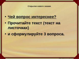 Открытие нового знания. Чей вопрос интереснее? Прочитайте текст (текст на ли