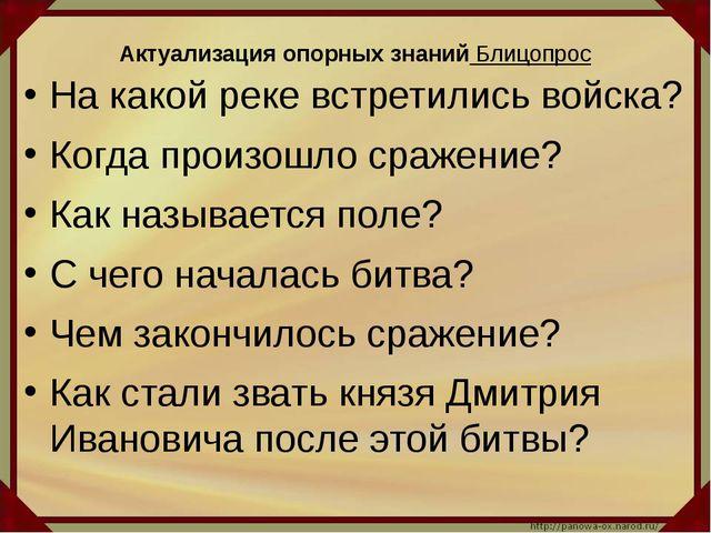 Актуализация опорных знаний Блицопрос На какой реке встретились войска? Когда...