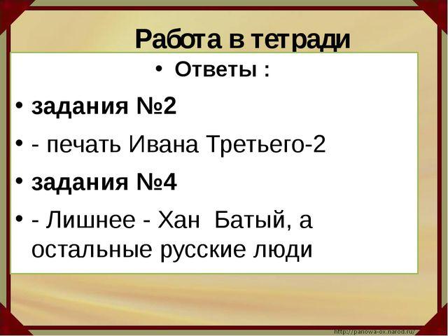 Работа в тетради Ответы : задания №2 - печать Ивана Третьего-2 задания №4 -...