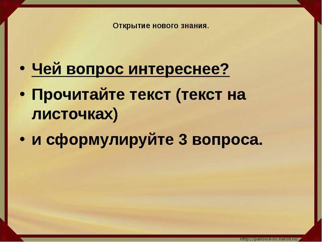 Открытие нового знания. Чей вопрос интереснее? Прочитайте текст (текст на ли...