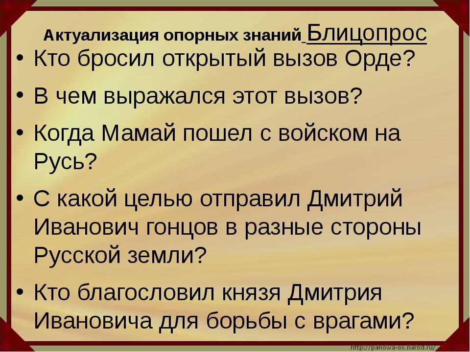 Актуализация опорных знаний Блицопрос Кто бросил открытый вызов Орде? В чем в...