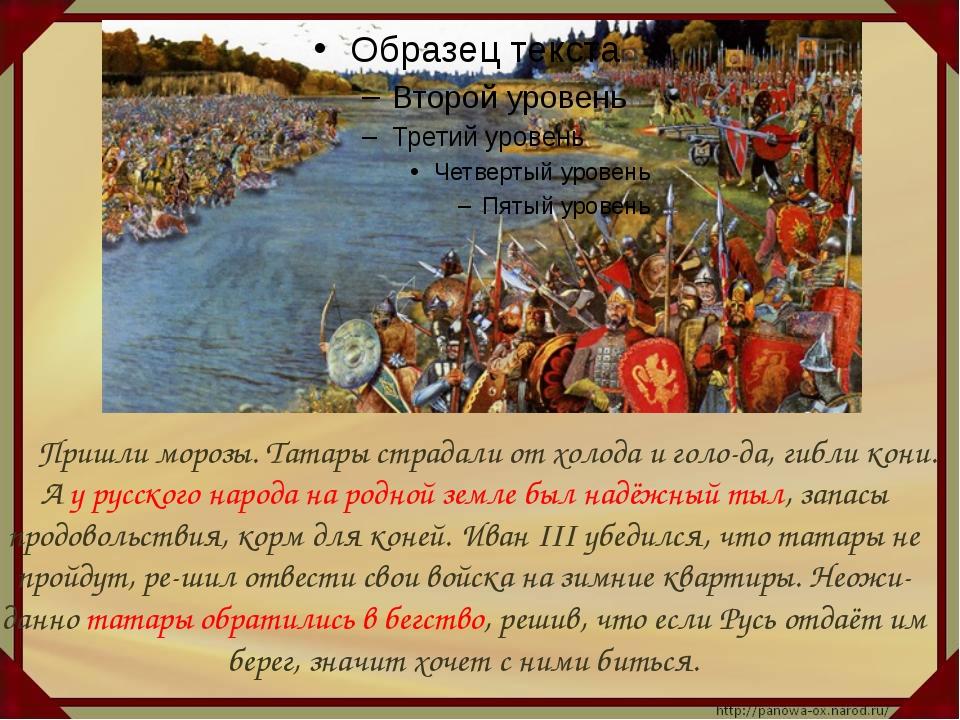 Пришли морозы. Татары страдали от холода и голо-да, гибли кони. А у русског...