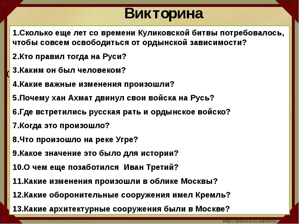Викторина 1.Сколько еще лет со времени Куликовской битвы потребовалось, чтоб...