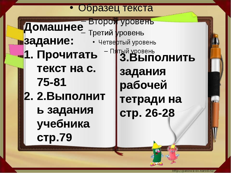 Домашнее задание: Прочитать текст на с. 75-81 2.Выполнить задания учебника с...
