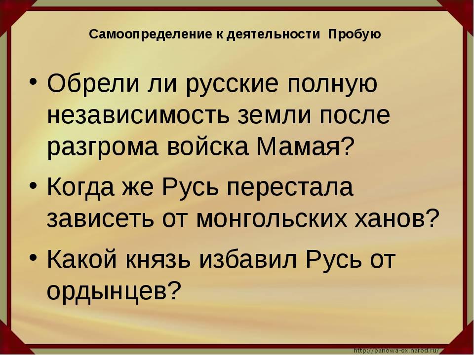 Самоопределение к деятельности Пробую Обрели ли русские полную независимость...