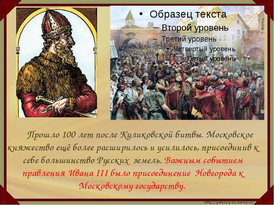 Прошло 100 лет после Куликовской битвы. Московское княжество ещё более расш...