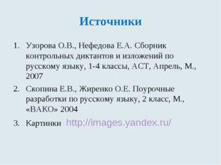 Источники Узорова О.В., Нефедова Е.А. Сборник контрольных диктантов и изложен