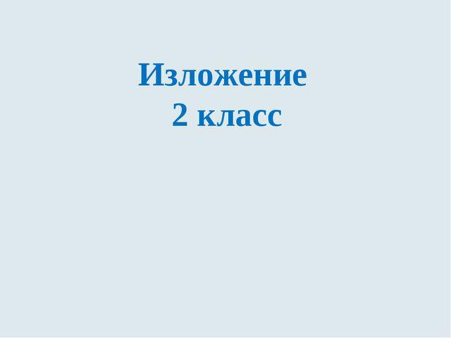 Умная Галка Иллюстрация