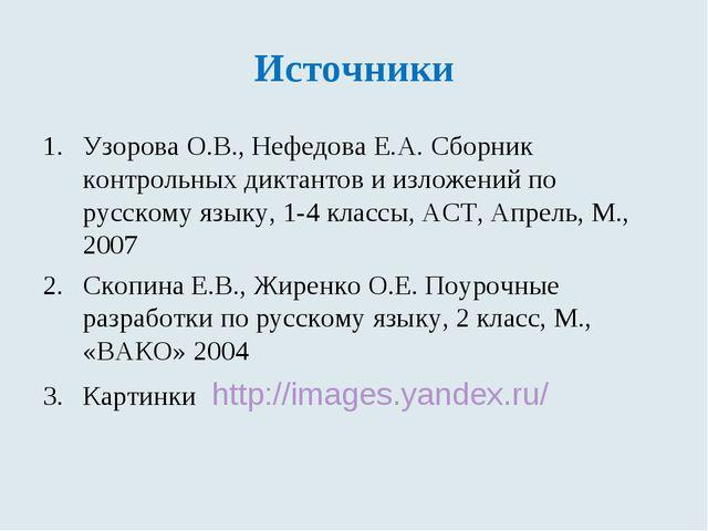 Источники Узорова О.В., Нефедова Е.А. Сборник контрольных диктантов и изложен...
