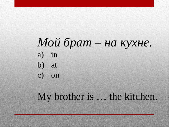 Well dones! Молодцы!