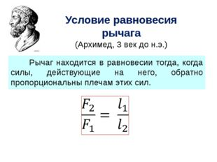 Условие равновесия рычага (Архимед, 3 век до н.э.) Рычаг находится в равновес