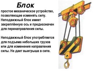 Блок простое механическое устройство, позволяющее изменять силу. Неподвижный