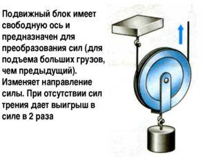 Подвижный блок имеет свободную ось и предназначен для преобразования сил (дл
