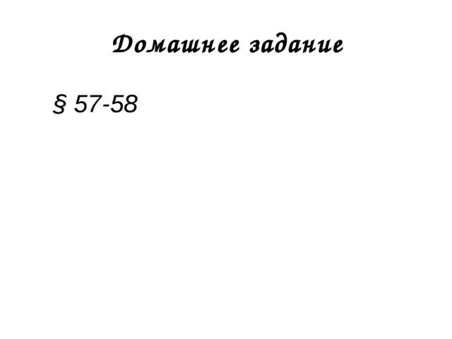 Домашнее задание § 57-58