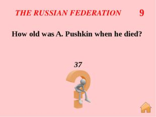 THE RUSSIAN FEDERATION 27 The Red Square. What is the ceremonial centre of Mo