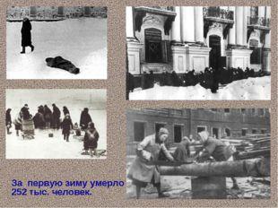 За первую зиму умерло 252 тыс. человек.