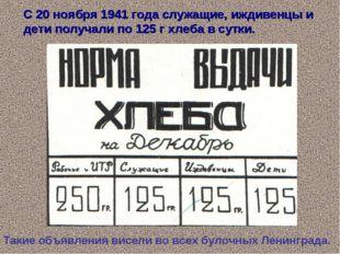Такие объявления висели во всех булочных Ленинграда. С 20 ноября 1941 года сл