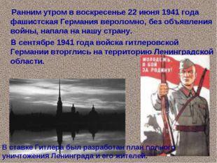 Ранним утром в воскресенье 22 июня 1941 года фашистская Германия вероломно,