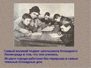 Самый великий подвиг школьников блокадного Ленинграда в том, что они учились