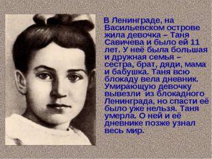 В Ленинграде, на Васильевском острове жила девочка – Таня Савичева и было ей