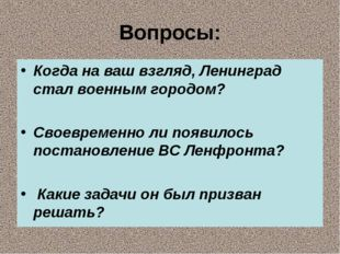 Вопросы: Когда на ваш взгляд, Ленинград стал военным городом? Своевременно ли